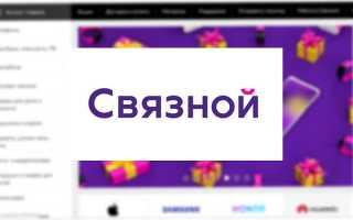 Интернет-магазин Связной – как завести личный кабинет и работать с ним