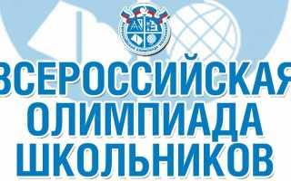 «Всероссийская школьная олимпиада»: регистрация участников