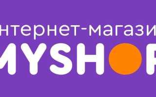 My-shop.ru – как создать личный кабинет в интернет-магазине