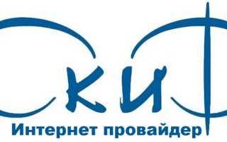 Личный кабинет Скиф Нет Орша – регистрация, вход и основные функции