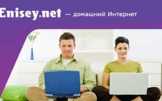 Личный кабинет Enisey.net: регистрация и вход