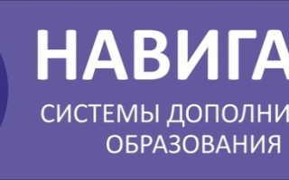 Личный кабинет Навигатор дети 31: инструкция по регистрации, функции аккаунта