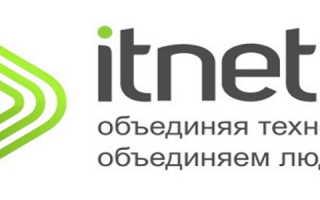 ИТНЕТ33 – регистрация на сайте, вход в личный кабинет, восстановление пароля