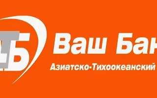Система интернет-банкинга АТБ-онлайн – регистрация, личный кабинет