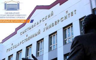 Личный кабинет Сыктывкарского Государственного Университета (pps.syktsu.ru)