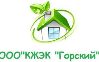 Регистрация и основные возможности личного кабинета на сайте КЖЭК «Горский»