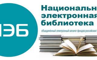 Личный кабинет на официальном сайте НЭБ РФ: инструкция по авторизации, функционал аккаунта