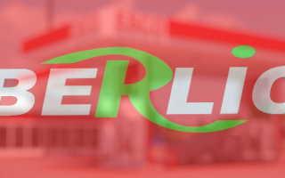 Личный кабинет Берлио: регистрация, авторизация и особенности использования безналичных расчетов на АЗС