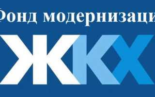 Компания «Фонд Модернизации ЖКХ»: регистрация и возможности личного кабинета