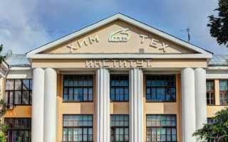 ИГХТУ – регистрация личного кабинета для абитуриентов