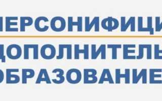КБР ПФДО – как зарегистрировать личный кабинет