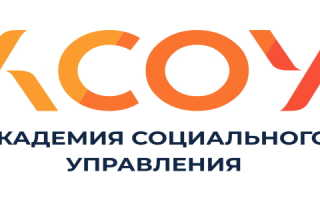 Регистрация и вход в личный кабинет АСОУ