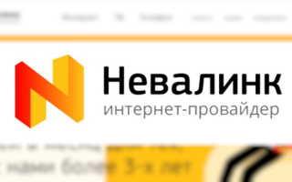 Регистрация и вход в личный кабинет Невалинк