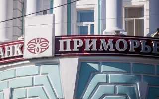 Банк Приморье – как войти в личный кабинет и пользоваться его преимуществами