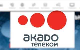 Регистрация и вход в личный кабинет Акадо Телеком