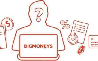 BigMoneys – авторизация в личном кабинете