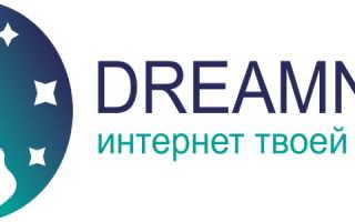 Личный кабинет ДримНет: подключение, вход в ЛК и управление опциями