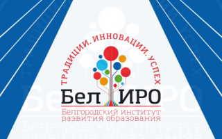 Личный кабинет БелИРО: как регистрироваться, авторизоваться и пользоваться