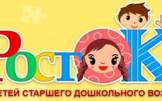 РостОК конкурсы для дошкольников – как зарегистрировать личный кабинет