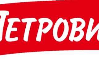 Компания «Петрович»: авторизация на официальном сайте, вход в личный кабинет, контакты