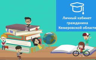 Электронная школа РУОБР: регистрация и вход в личный кабинет