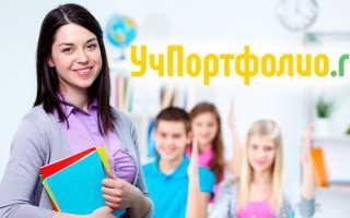 «УчПортфолио»: вход в личный кабинет и возможности персонального профиля
