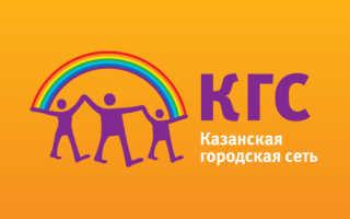 Регистрация и вход в личный кабинет КГС