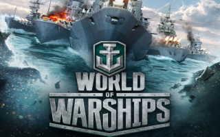 Личный кабинет World of Warships: регистрация, авторизация и игровой процесс
