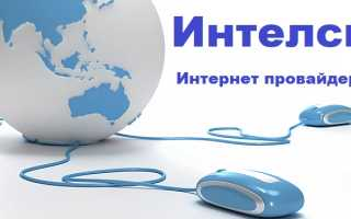 Интернет-провайдер Интелск – как завести личный кабинет на сайте и пользоваться им