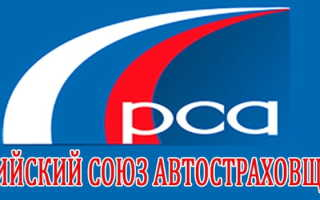 Войти в личный кабинет Российского Союза Страховщиков