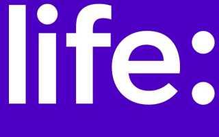 Life: регистрация и возможности личного кабинета