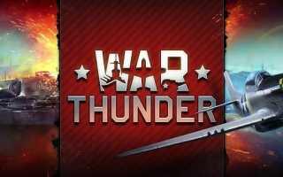 Личный кабинет War Thunder: как регистрироваться, авторизоваться и играть