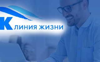 «ВСК Линия жизни» – создание личного кабинета