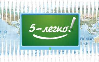 «5-Легко» – регистрация и вход в личный кабинет для репетиторов и учеников