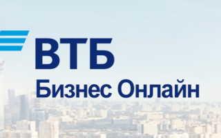ВТБ бизнес онлайн – как осуществить вход в личный кабинет
