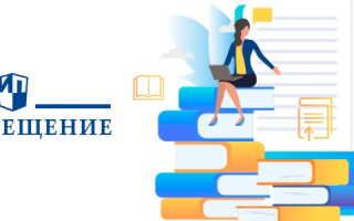 Личный кабинет издательства «Просвещение»: регистрация и вход