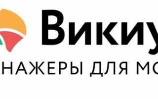 Вход и регистрация личного кабинета Викиум
