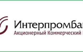 Регистрация и вход в личный кабинет Интерпромбанк онлайн