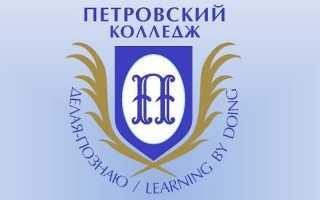 Личный кабинет на сайте Петровского колледжа: инструкция для входа, регистрация абитуриента