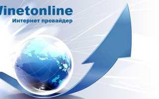 Личный кабинет Winetonline: авторизация в аккаунте, возможности профиля