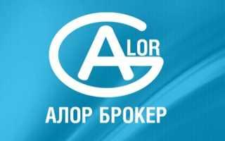 Личный кабинет Алор Брокер: регистрация, авторизация и функциональные возможности