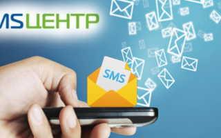 Регистрация и вход в личный кабинет SMS Центр