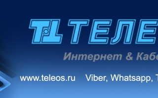 Регистрация и вход в личный кабинет провайдера Телеос 1