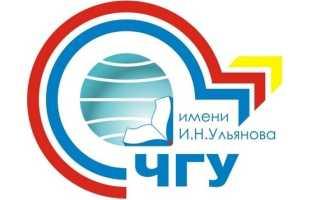 ЧГУ имени И. Н. Ульянова: регистрация и возможности личного кабинета