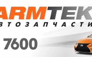 Магазин автозапчастей «Армтек»: авторизация в личном кабинете