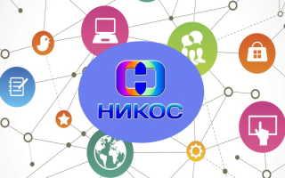 Порядок регистрации личного кабинета на сайте «Никос» в Мытищах