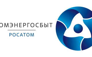 АО АтомЭнергоСбыт: как выполняется вход в личный кабинет