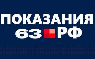 Войти в личный кабинет Показания63.рф