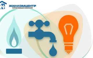 Жилкомцентр г.Новокузнецк – пошаговая инструкция регистрации, помощь при входе в личный кабинет
