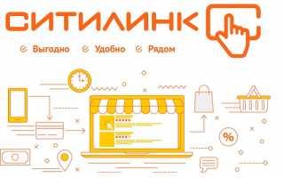Личный покупательский кабинет интернет-магазина Ситилинк